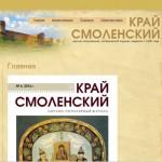 kray_smolenskiy_06-2014