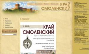 kray_smolenskiy_12-2012