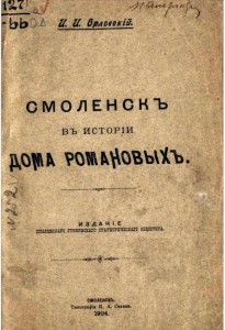 orlovskiy_history-romanovs_cover