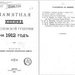 pam-kn_smolensk-1912