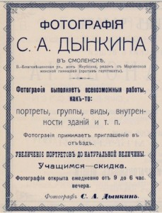 photostudio-sa-dinkin_guide-grachev-1908-10
