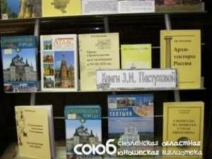 zi-pastuhova_libsoub_ru