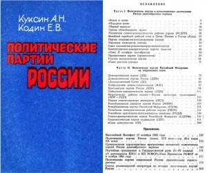 an-kuksin_ev-kodin_polit-parties