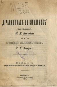 neklyudov-pisarev_smolarcheology-1901