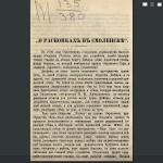 neklyudov-pisarev_smolarcheology-1901_calameo_p3