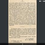 neklyudov-pisarev_smolarcheology-1901_calameo_p33