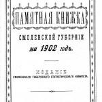 pam-kn-smolgub-1902_cover-rusneb