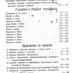 pam-kn-smolgub-1902_p44-contents-rusneb