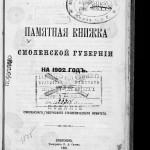 pam-kn-smolgub-1902_title-gpib