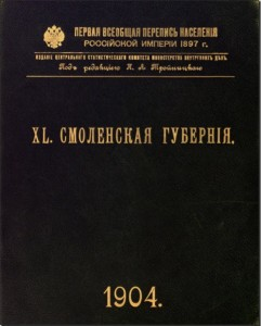 population-census-1897_cover