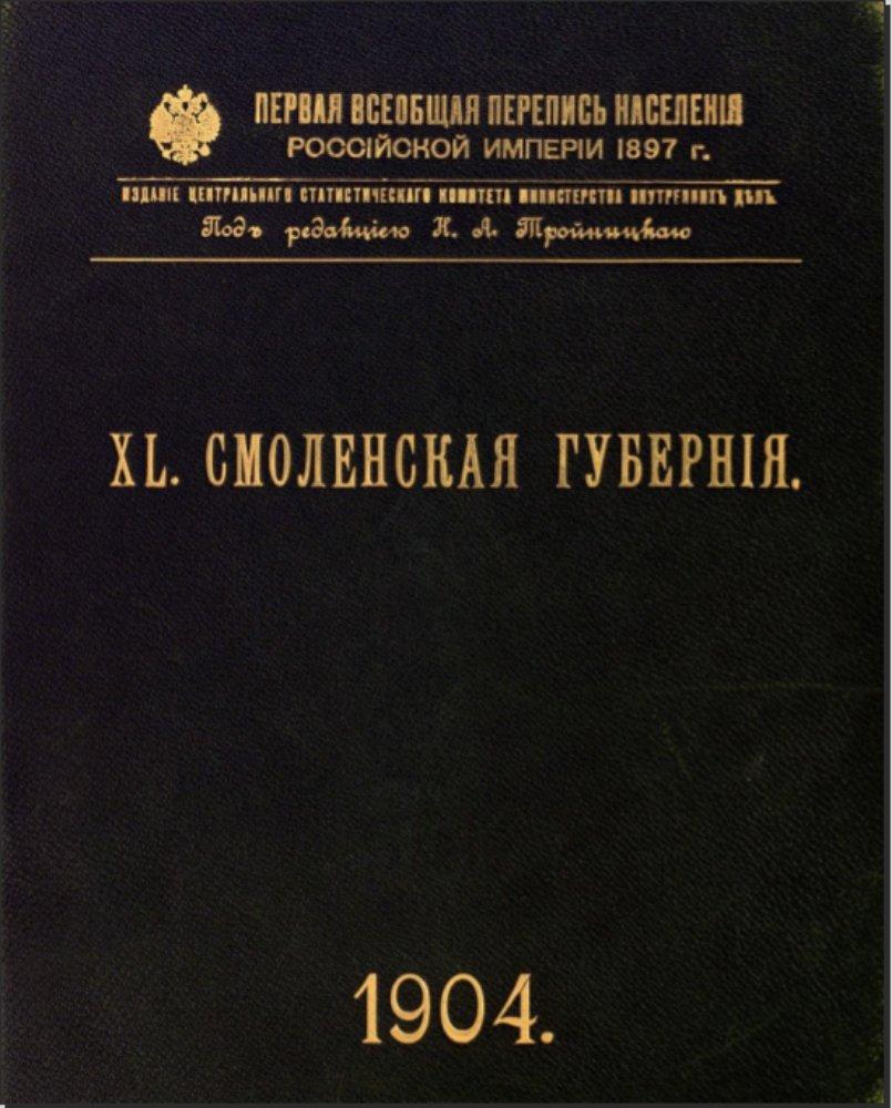Перепись населения Смоленской губернии 1897 года.