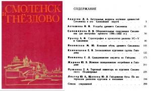 smolensk-gnezdovo_da-avdusin-1991