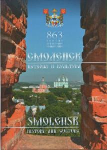 smolensk-history-culture-album2016_p1-title-400x556