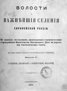 smolensk-province_places-1886