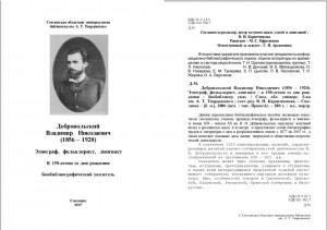 soub_dobrovolskiy-biobiblioindex