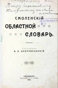 vn-dobrovolskiy_region-dictionary-1914
