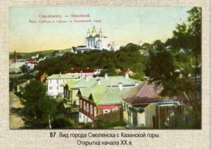 b-kazanskaya-str_visit-smolensk
