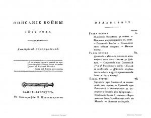 di-akhsharumov_patriotic-war-1812