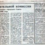 electipns-smolgorsoviet_040390_2