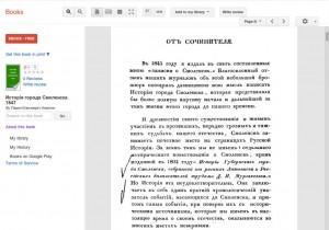p-nikitin_smolhistory-1847