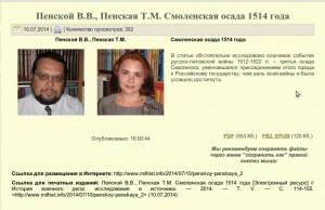 penskoy-penskaya_smolensk-siege-1514