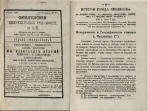 shupinskiy-1780_sev-n3-1876