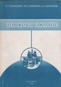 silnitskiy-etc_smolyane-2000_cover