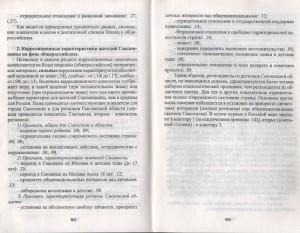 silnitskiy-etc_smolyane-2000_p102-103