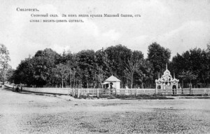 smol-town-narod_homepage
