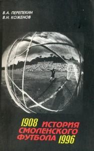 smolfootball_history1908-96
