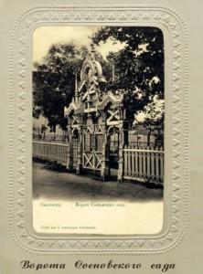 sosnovskiy-garden_album4-2