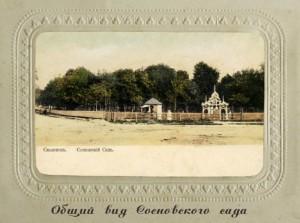 sosnovskiy-garden_album4-3