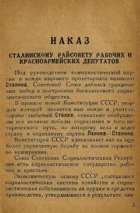 stalin-district_soviet-1936_p3