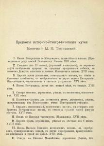 tenisheva-museum_p3