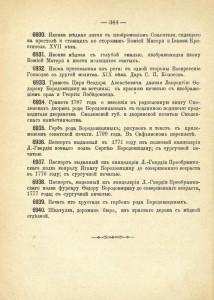 tenisheva-museum_p344