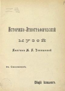tenisheva-museum_title