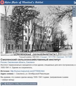 agricultural-institute-1935-41_pastvu