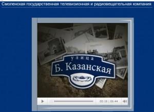 b-kazanskaya-bakunina-str_smol-gtrk