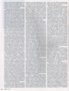 bobyatinskiy1654-p42_rodina9-2013