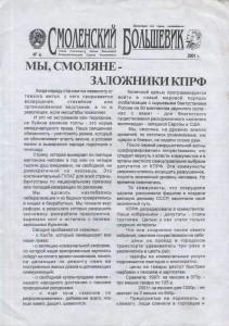 e-slukin_smolenskiy-bolshevik-n6-2001_p1
