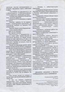 e-slukin_smolenskiy-bolshevik-n6-2001_p2