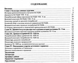 ea-shmidt_krivichi-2012_contents