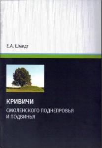 ea-shmidt_krivichi-2012_cover