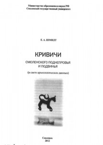 ea-shmidt_krivichi-2012_title