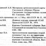 ea-shmidt_krivichi-gnezdovo_p22