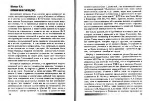 ea-shmidt_krivichi-gnezdovo_pp14-15