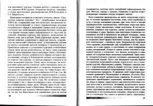 ea-shmidt_krivichi-gnezdovo_pp16-17