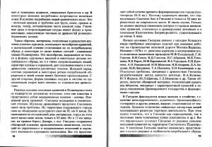 ea-shmidt_krivichi-gnezdovo_pp18-19