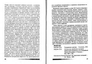ea-shmidt_krivichi-gnezdovo_pp20-21
