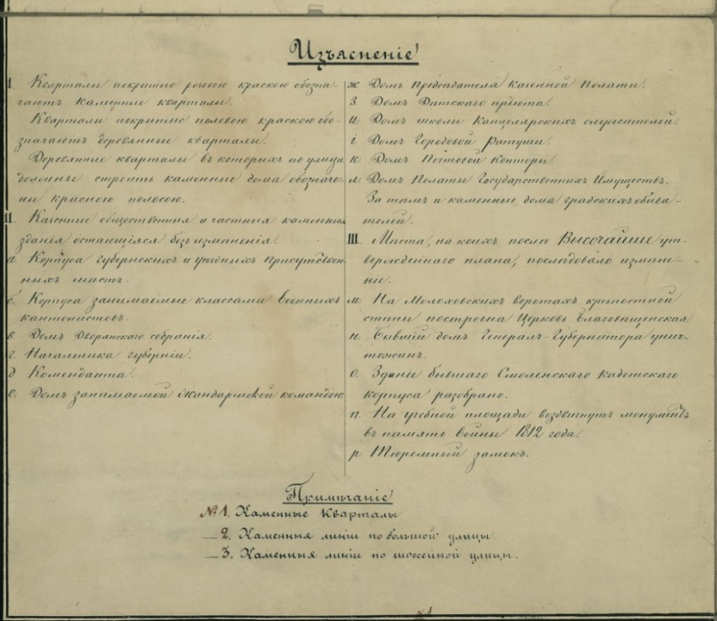explanation_plan-1851_ws-prlib.jpg_